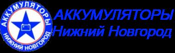 Аккумулятор Нижний Новгород